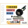 @UD工具網@7吋 SS07CT 砂輪切斷機 砂輪機切台 切斷砂輪 砂輪機座 手提圓盤機+切斷座 可調角度 多功能多用途