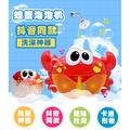 螃蟹泡泡機 全自動 兒童沐浴吐泡泡螃蟹 螃蟹洗澡玩具 泡泡機 吹泡泡