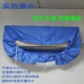 中號--冷氣機專用清洗罩 送2米軟管 室內機 保養 維修 空調 冷氣清洗罩 清洗袋 空調清洗罩
