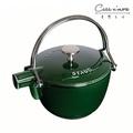 【限時下殺】Staub 圓形鑄鐵水壺 茶壺 1.15L 羅勒綠 法國製