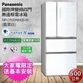 【Panasonic 國際牌】500L四門變頻冰箱(NR-D500NHGS-W 翡翠白)