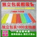 一次性吸管珍珠奶茶粗吸管獨立包裝彩色透明塑膠大吸管1000支