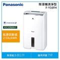 【公司貨免運】 Panasonic 國際 F-Y16FH 清淨除濕機 8公升 7坪