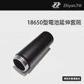 Zhiyun【智雲 5V 鋰電池 延伸套筒】18650 Z1 EVOLUTION
