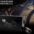 SW系列24V2A充電器(電動摺疊車專用) 鋰鐵電池/鉛酸電池 適用