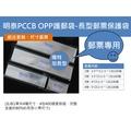 明泰PCCB OPP護郵袋-加長型郵票保護袋 套裝組合-共400只