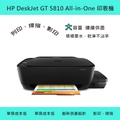 HP DeskJet GT5810 彩色噴墨印表機二手機(連供系統)~影印/列印/掃描~