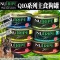 紐西蘭NUTRIPE》紐萃寶Q10強化系列無穀狗罐95g*12罐