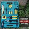 約翰家庭百貨》【WA120】家用維修工具箱 基礎常用工具包 組合工具套裝 五金工具組 12件套