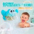 【現貨】快速出貨 寶寶洗澡泡泡機 螃蟹泡泡機 兒童電動音樂洗澡吐泡器 小朋友聲樂吐泡泡機 抖音爆紅款 幼兒洗澡伴侶