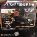 楓之谷晶片PLAYSAFE數位安全卡PLAY SAFE防盜安全卡
