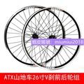 giant捷安特山地車輪組ATX660/670/680自行車前后輪組26寸V剎輪組