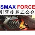 【小港二輪】少量現貨.燈匠 FORCE.SMAX 後移套件組.5公分.引擎後移.後移
