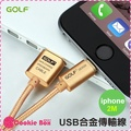 GOLF USB 合金 傳輸線 2M Apple iphone Lightning 2.1A 快速 尼龍 耐拉扯 *餅乾盒子*