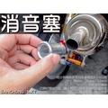 三重賣場 消音塞 排氣管消音塞 黃蜂 川澤出品 消音管 靜音管 消音器 鷹村 亞杰 章魚 猴子 刺蝟