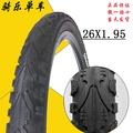 超讚CP值 現貨正品山地車外胎自行車輪胎26X1.95外胎捷安特ATX輪胎