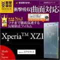 [現貨]Sony Xperia XZ1全滿版保護貼-霧面抗反光款日本Rasta Banana 香蕉牌
