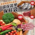 神奇環保蔬果保鮮袋