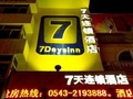 住宿 7 Days Inn Binzhou Bohai Qi Road Darunfa Branch 濱州渤海七路大潤發店