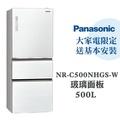 【Panasonic 國際牌】500公升一級能效三門變頻電冰箱-翡翠白W(NR-C500NHGS-W)