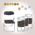【舞動創意】環扣式全鋁合金新型折疊椅(超值咖啡色4入組)
