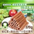 《健康時刻》螺旋多效潔牙骨 - DT011蝦紅素+雞肉 (長) / 小型犬適用