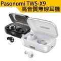 日本 亞馬遜 銷售第一 藍芽5.0 Pasonomi TWS-X9 高音質無線耳機 iPhone Android 72小時續航 ipx7 完全防水