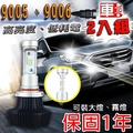 【車的LED】勁亮LED大燈 9005/9006(兩入組)