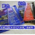 [[瘋馬車舖]] 美國LiON 耐溫矽利康膠 ( 填縫劑 ) ~~ 耐高溫316度 防水 填縫 止漏