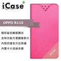 iCase+ OPPO R11S 隱形磁扣側翻皮套(粉)