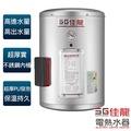 【佳龍牌】12加侖貯備型直掛式電熱水器/JS12-B