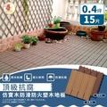 【家適帝】頂級抗腐仿實木防滑防火塑木地板(15片 /0.4坪)