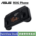 ASUS ZS600KL TwinView Dock 雙螢幕基座 (ROG Phone專用)