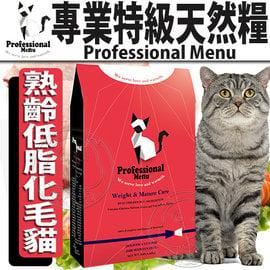 Professional Menu專業》熟齡低脂化毛貓天然糧貓飼料-5lb/2.27kg