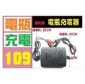 【三峽好吉市】可自取 機車 電瓶充電器 12V 鉛酸電池 YAMAHA SUZUKI