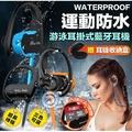 【內件8G記憶體!】BT7 耳機 是藍牙耳機也是MP3 超強防水 運動藍牙耳機 舒適耳掛 狂甩不掉 降噪