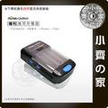 ROWA樂華 BM004 充電器 萬用充 多用充 3.7V 4.2V 7.4V 7.2V 8.4V 鋰電池 小齊的家