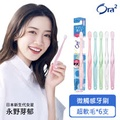 Ora2 me 微觸感牙刷-超軟毛x6入(顏色隨機出貨)