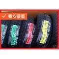 🔱限量優惠🔱GMD固滿德複合胎G1061/110.70-12/120.70-12/130.70-12輪胎/12吋輪胎