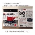 日本製 五德 小鍋瓦斯爐架 耐熱陶瓷