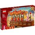 (現貨)亞洲限定版 樂高Lego 80102 舞龍dragon dance