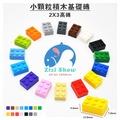 【zizishow】 積木散件 散磚 2X3高磚 零件 多顏色選擇 相容Lego/樂高散件積木玩具 訂單滿250出貨