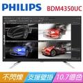 PHILIPS 43型4K廣視角螢幕(BDM4350UC )
