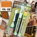 平光-花梨色,噴大師-木製品達人修護組,木製品刮傷修護、木製品褪色補色,木器著色、木器漆、木器彩繪、木器保養均可
