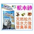[Plumes寵物部屋] 美綠《松木砂/木屑砂》15kg(33LB/磅)環保松樹砂-貓/兔/天竺鼠/鳥/小動物用(A)