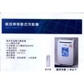 威技 移動式冷氣機 WAP-08EC21 二手