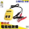 【蓄電池檢測】-數位式電瓶分析儀 電池測試器 電池檢測器 電池測試 電壓檢測 內阻檢測 汽車修護專業儀表