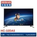 [領劵現折] HERAN 禾聯 32型 低藍光 LED液晶顯示器HC-32DA5送行動第四台