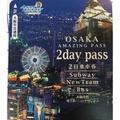 大阪 周遊券2日券 2days pass 含手冊