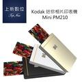 Kodak 柯達 迷你相片印表機 Mini PM-210 (內含8張墨盒) 熱昇華 PM210